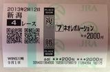 新潟4R.JPG