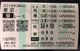 0612東京9R