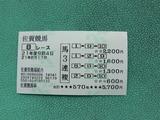 佐賀8R.JPG