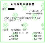阪神12R万馬券.JPG