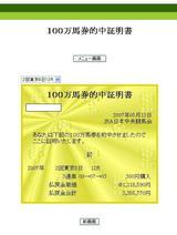 100万馬券的中証明書_070513東京12R