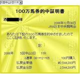 20061226中山11R_254万馬券2