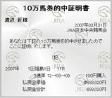 20070331_福島11R_68万馬券