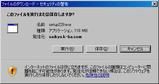 ダウンロードsetup229