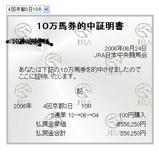 060624京都10R10万馬券的中証明書.jpg