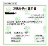 061015東京12R