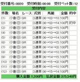 的中_20070715小倉9R桜島特別