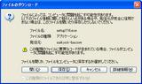 ダウンロードsetup116.jpg