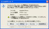 ダウンロードrbupdate124