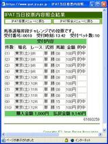 061007馬券道場_初日昇段