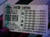 大井060918-10R馬券
