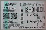 馬連馬券_スパーキングレディーカップ20070704川崎10R