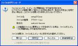 ダウンロードsetup219a