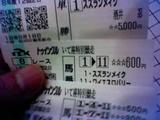 大井060918-8R馬券