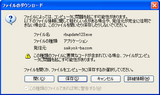 ダウンロードrbupdate123