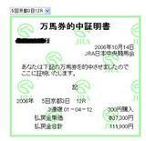 061014京都12R