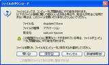 ダウンロードrbupdate118