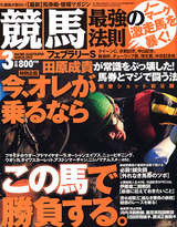 2007年3月号