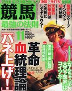 「競馬 最強の法則」2005年11月号