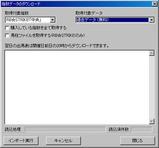 過去データインポート6