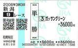 馬券060819新潟9R