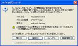 ダウンロードrbupdate213