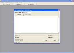 JVdataインポート