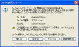 ダウンロードrbupdate119