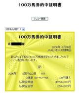 20061226中山11R_254万馬券1