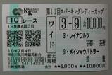 ワイド馬券_スパーキングレディーカップ20070704川崎10R