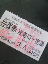 itskushima