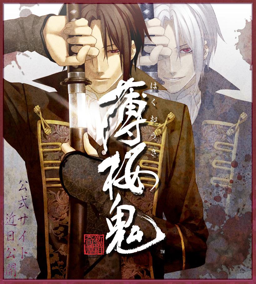 an another... : 「薄桜鬼~新選...