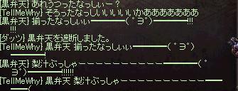 LinC0485