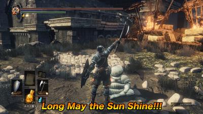 太陽あれ!