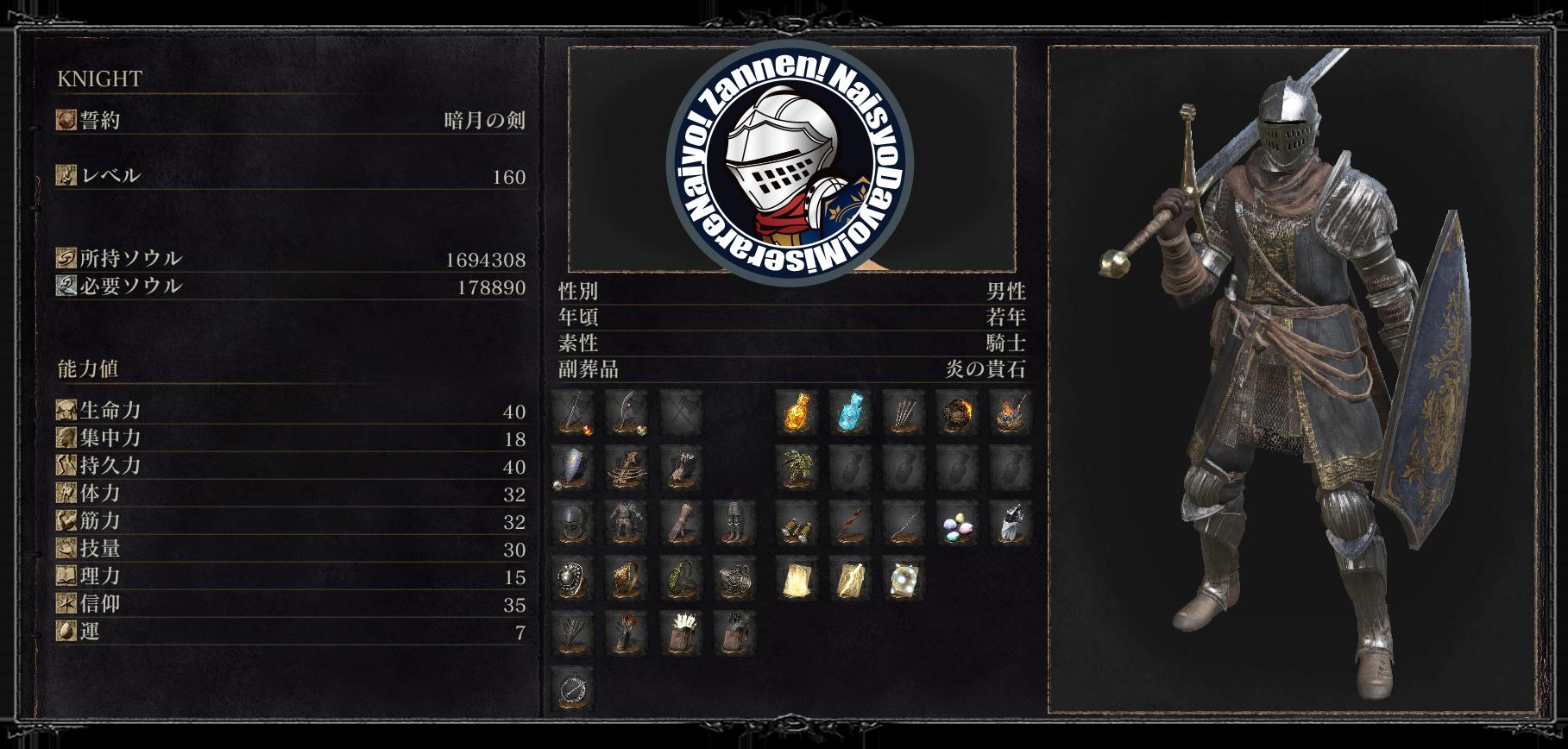 上級騎士ステータス表
