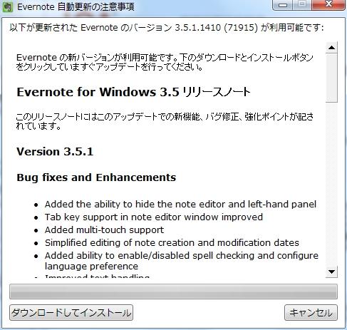 Evernote3.5.1.1410