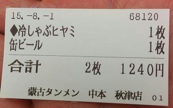 150801a03