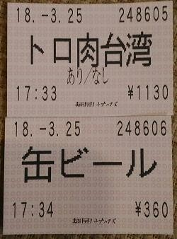 180325H03