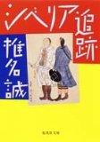 tsuiseki