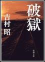 hagoku-yoshimura