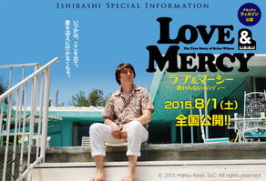 loveandmercy
