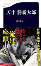 tensai_katsushintaro_cover_3