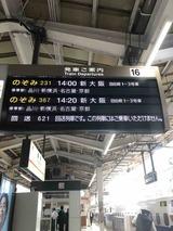 2019.09.26 帰阪へ