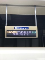 2020.11.23 帰阪へ