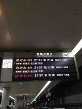 2018.03.25 帰阪