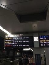 2017.03.12 帰阪へ