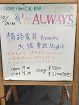 2017.10.24 横路竜昇 Presents 大橋勇武 Night 梅田 Always