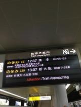 2018.10.01 帰阪へ