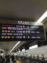 2018.10.29 帰阪へ