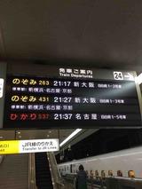2018.04.22 帰阪へ